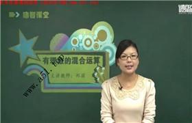 【德智教育】初一数学上学期同步课(人教版)郑丽51个视频