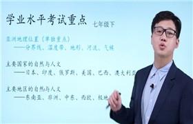 初中地理七年级上(基础同步课程) 张海嵩43讲
