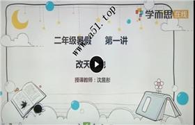 2019小学二年级数学暑假勤思班  沈昱彤