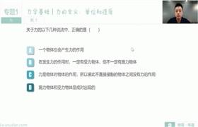 姜牧 初三物理中考寒假冲刺班 有道精品 百度云网盘分享下载