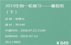 2019生物一轮复习暑假班(下) 伴学优课 张继光