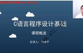 初中信息学竞赛-C语言程序设计基础 (wm)杨沐子 50节