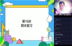 朱韬2021【秋】初三数学直播目标班16讲 xes
