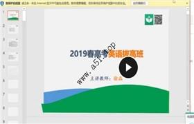 2019徐磊高考英语二轮(寒+春)联报加听力