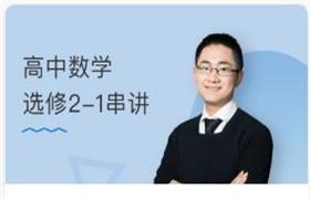 高中数学选修2-1串讲 刘畅10节(wm)