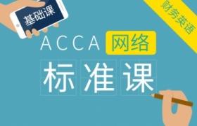 ACCA财务英语基础课