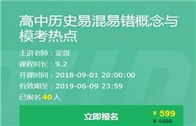 2019高中历史易混易错概念与模考热点(有道精品 定哥)