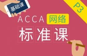 ACCA P3 Business Analysis 基础