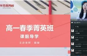 顾斐【2019-春】高一英语直播菁英班(全国版)
