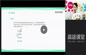 郭志强 2019初二物理春季目标班