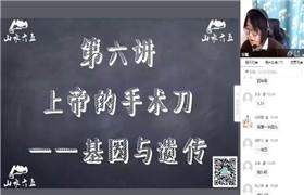 【山水六五】四级阅读理解课(秋)