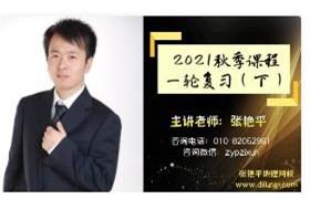 张艳平2021高考地理秋季一轮复习(下)