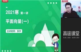 高途课堂 张宇【2021寒】高一数学寒假班