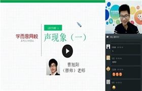 曹旭阳(2018暑期)新初一物理直播超常预备班(全国)10讲