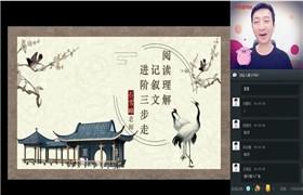 石雪峰【2020-秋】初一语文阅读写作直播班xes