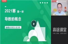 高途课堂 周帅【2021-寒】高二数学 百度网盘分享