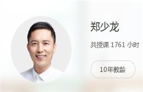 2019高三物理暑期系统班 猿辅导 郑少龙
