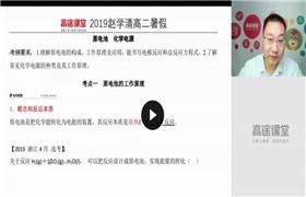 2019高二化学暑假系统强化班 赵学清