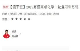 2019寒假高考化学二轮复习训练班【领军班】姚金鹏6讲