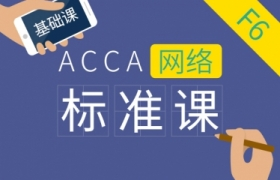 ACCA F6 Taxation 基础