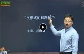 【数学加】数学加 八年级下册培优班 杨海斌30讲