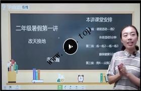 学而思二年级数学暑假勤思班 李加鑫