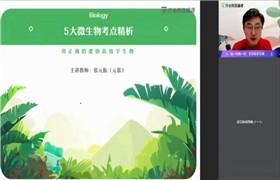 张元振【2020春】高二生物目标985长期班(一轮)