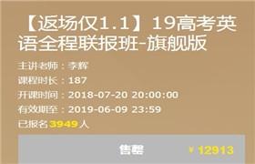 2019高考英语全程联报班-旗舰版 有道精品 李辉