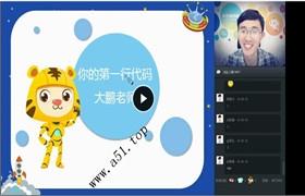 学而思网校 【2019-秋】少儿编程直播班-C++ Level 1上(零基础)尹鹏