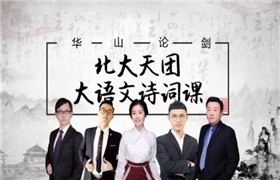 华山论剑·北大天团大语文诗词课
