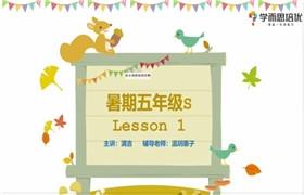 学而思【2021暑】学而思培优5年级英语A+班