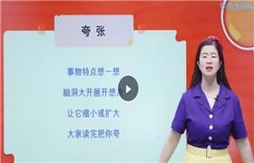 学而思 关娟【2021-春】二年级大语文直播班 百度网盘分享