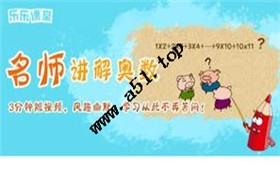 《乐乐课堂小学奥数》1-6年级全套视频课程