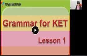【直播课】短期班小学三年级英语grammar for KET