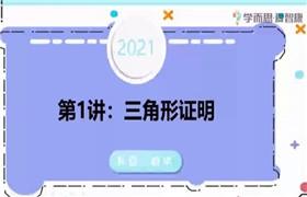 学而思1对1【2020-寒】初二数学北师大版
