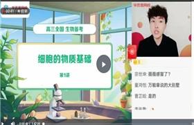 学而思 陆巍巍【2021-暑】高三生物目标A+ 百度网盘分享