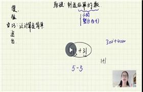 学而思 三年级数学暑假大白本刷题班(2020-暑)百度网盘分享