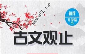 2019寒假古文观止视频课程(相伴升学)董景弘