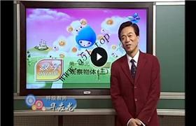 特级教师同步辅导 小学数学五年级下册(华应龙)