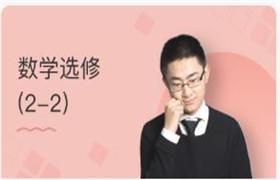 高中数学选修2-2(同步辅导视频)刘畅93节(wm)