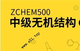 (质心高中化学竞赛)ZCHEM500 中级无机结构 7讲