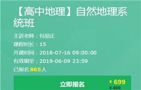 2019【高中地理】自然地理系统班(有道精品 包易正)