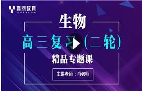 肖振龙【赢鼎教育】高三生物二轮复习