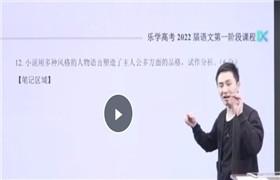 陈焕文2022乐学高考语文第一阶段课程 百度网盘分享