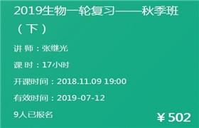 2019生物一轮复习秋季班(下) 伴学优课 张继光