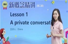 胡金铭(戴安娜)新概念英语第二册-精讲班 百度网盘分享