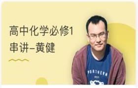 高中化学必修1串讲 黄健26节(wm)