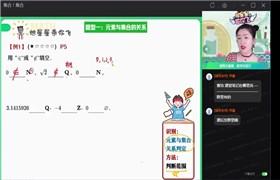 作业帮 何晓旭【2021-暑】高一数学暑假尖端班