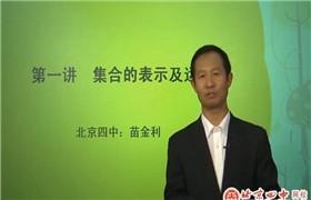 北京四中 高中数学全套高清视频课堂(高一高二高三)+讲义 百度云网盘分享下载