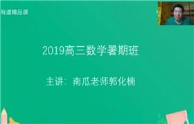 【目标双一流】2020高考数学暑期班 有道精品课 郭化楠